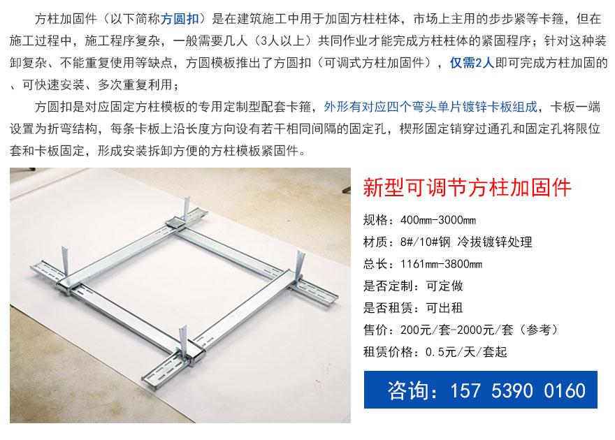 建筑用方柱模板加固件详情