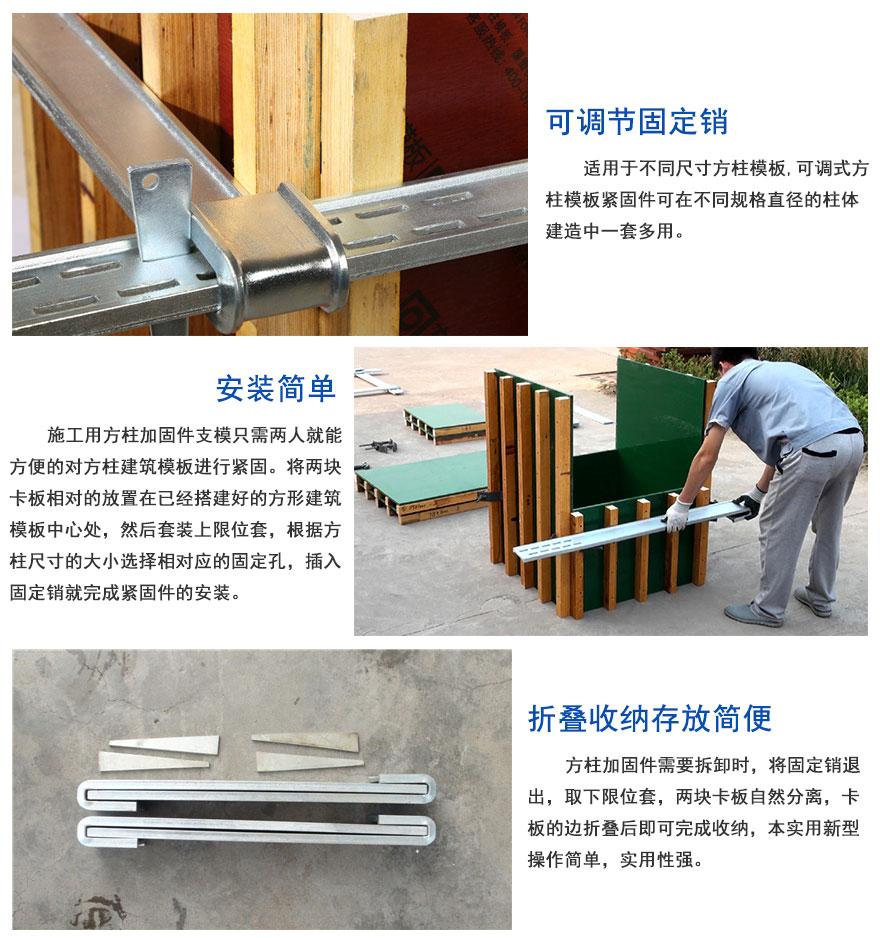 建筑用方柱模板加固件优势