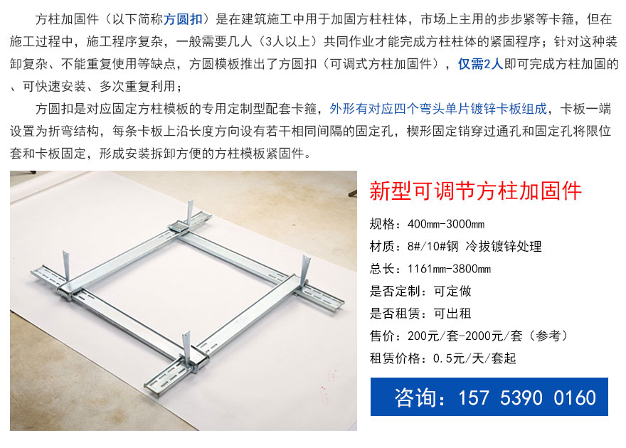 方柱子加固件专利详情